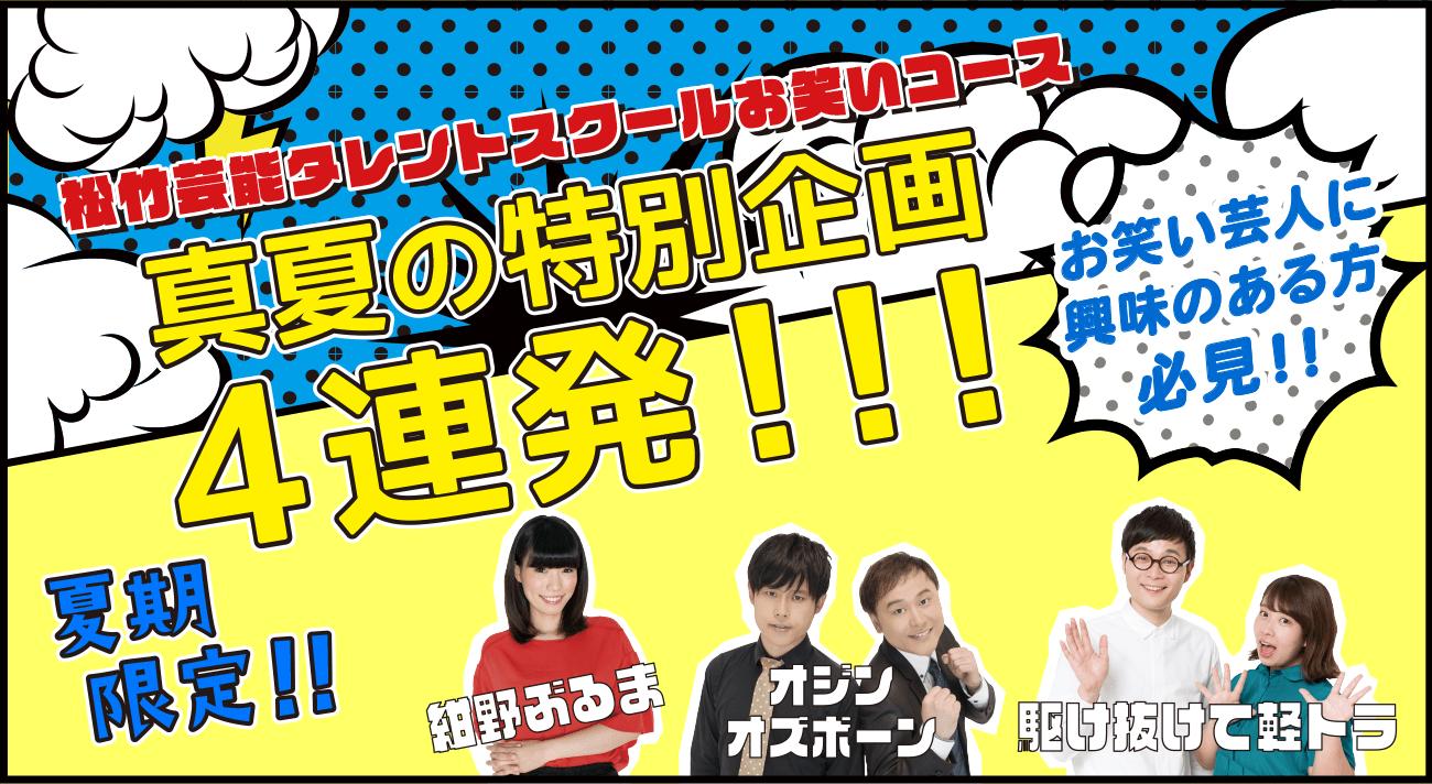 松竹芸能タレントスクールんお笑いコース 真夏の特別企画4連発!!!