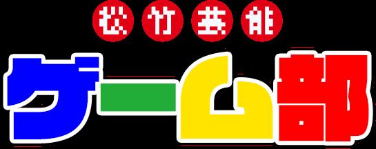 松竹芸能ゲーム部