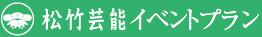 松竹芸能イベントプラン