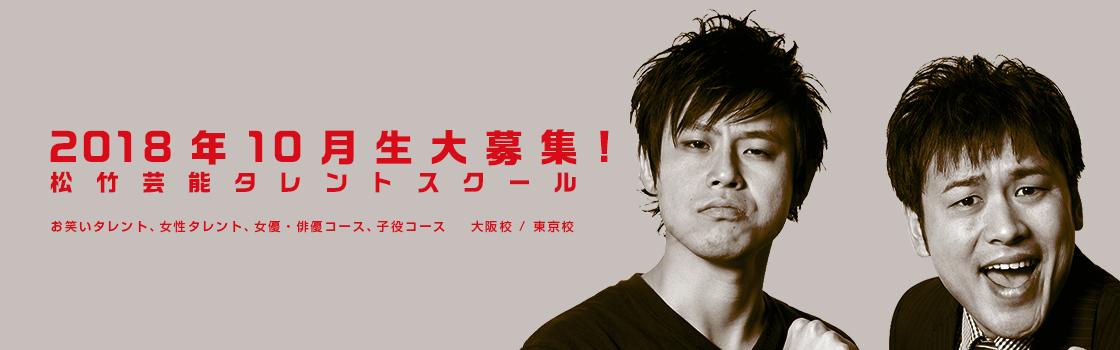 松竹芸能タレントスクール20018年10月生大募集!
