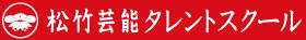 松竹芸能タレントスクール