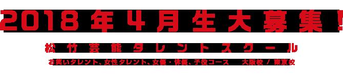 松竹芸能タレントスクール20018年4月生大募集!
