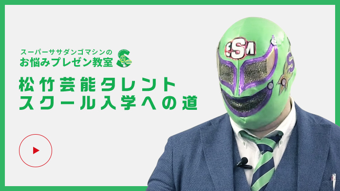 芸人を目指している方、必見!! 松竹芸能タレントスクール入学への道!!