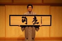 kadoza_ainosuke.JPG