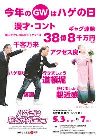 0329(ハゲ恥日本経済新聞ADパロディver).jpg