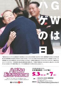 0329(ハゲ恥毎日新聞ADパロディver).jpg
