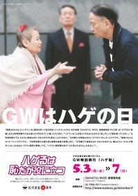 0329(ハゲ恥朝日新聞ADパロディver).jpg