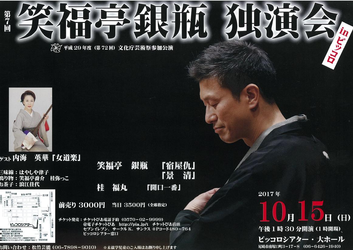 第7回 笑福亭銀瓶 独演会(平成29年度 第72回 文化庁芸術祭参加公演)
