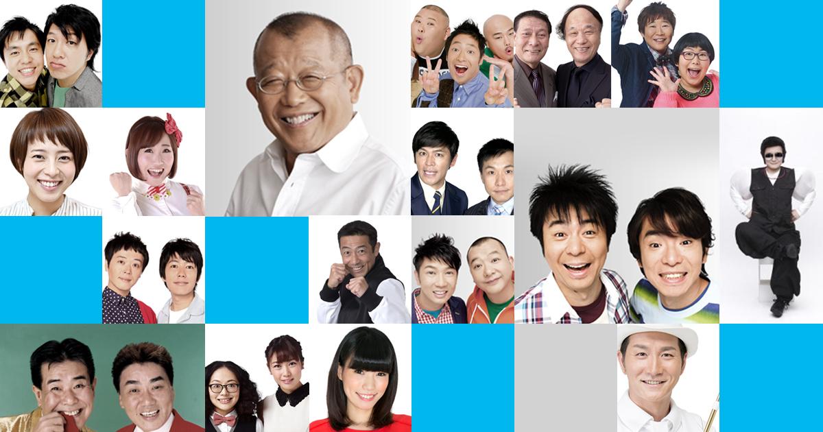 吉本 芸人 一覧 表 お笑い芸人さん達の芸歴一覧、年齢、事務所、本名、生年月日等,、tama...